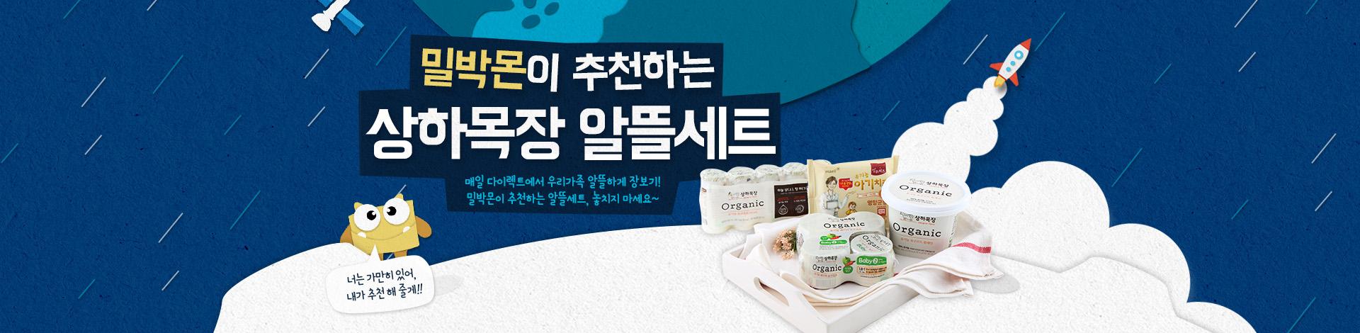 밀박몬 추천세트