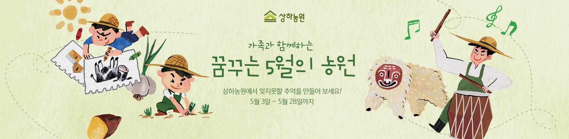 상하농원 이벤트