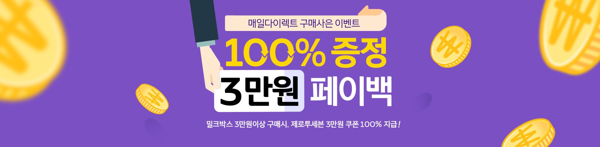 100%증정 3만원 페이백