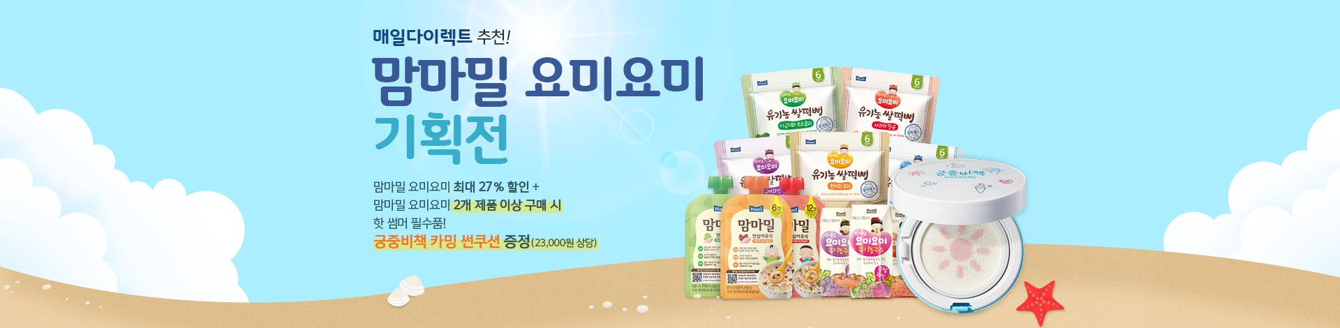 맘마밀 요미요미 2개 이상 구매 시 궁중비책 썬쿠션 증정